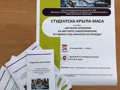 Студентска кръгла маса по проблемите на местното самоуправление и автономия беше организирана от екипът по Проект №9-2020