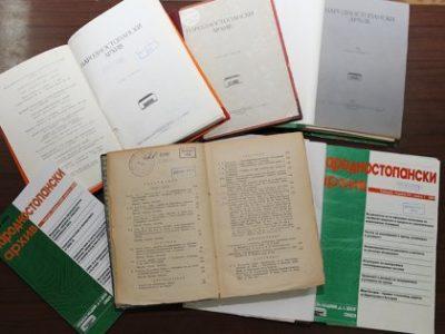 Първото академично икономическо списание в България навърши 75 години