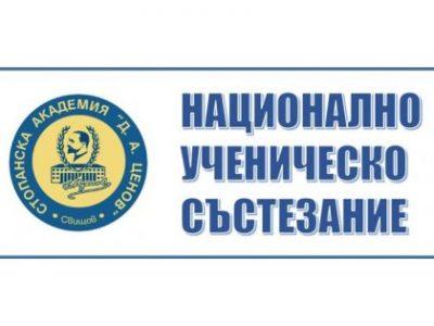 """Национално онлайн ученическо състезание по """"Счетоводство"""""""