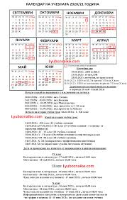 Официален календар за учебната 2020/2021 година