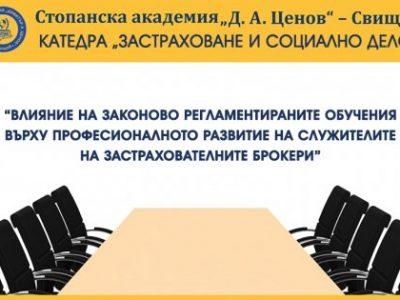 """Кръгла маса на тема: """"Влияние на законово регламентираните обучения върху професионалното развитие на служителите на застрахователните брокери"""""""