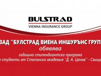 Годишна стипендиантска програма на Булстрад за студенти от Стопанска Академия