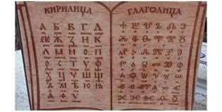 Ученици в Кюстендил се запознават с графичните системи на българските азбуки