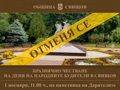 Поради усложняване на епидемичната обстановка и зачестилите случаи на COVID-19, в община Свищов се отменя празничното честване на 1 ноември – Деня на народните будители