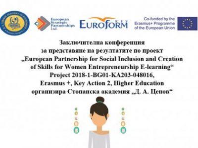 """Заключителна конференция за женско предприемачество по проект на """"Еразъм+"""" организира Стопанска Академия """"Д. А. Ценов"""""""