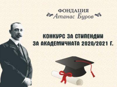 """Конкурс за стипендии от Фондация """"Атанас Буров"""" за академичната 2020/21 г."""