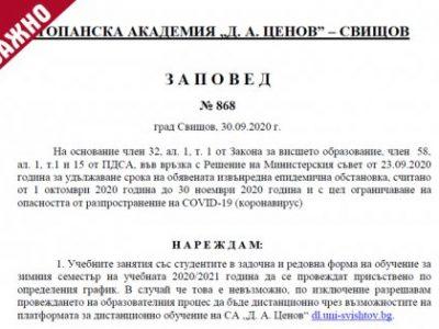Заповед № 868 от 30.09.2020 г. на Ректора на Стопанска академия