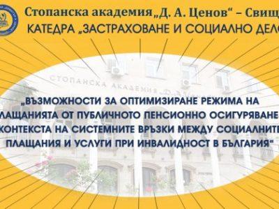"""Кръгла маса на тема: """"Възможности за оптимизиране режима на плащанията от публичното пенсионно осигуряване в контекста на системните връзки между социалните плащания и услуги при инвалидност в България"""""""