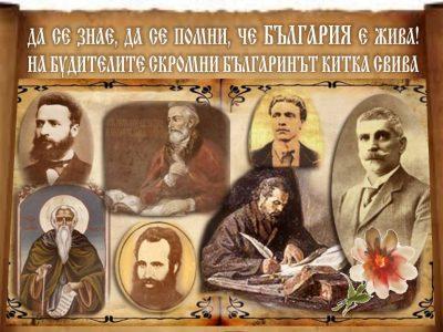 Поздравителен адрес от ръководство на Община Свищов по случай 1 ноември- Денят на народните будители