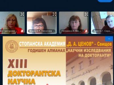 Млади изследователи представиха свои разработки на онлайн Докторантска научна сесия в Свищовската академия