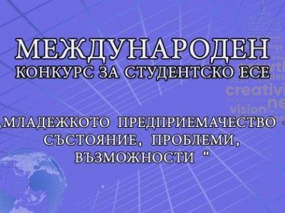 """Международен конкурс за студентско есе """"Младежкото предприемачество – състояние, проблеми, възможности """""""