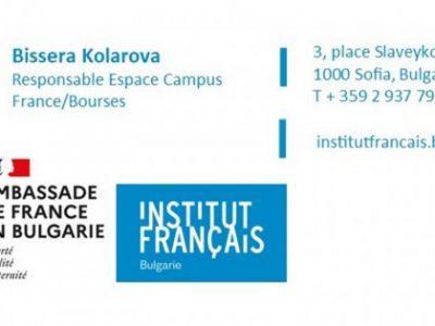 Френският институт в България организира виртуален форум за образование и професионална реализация