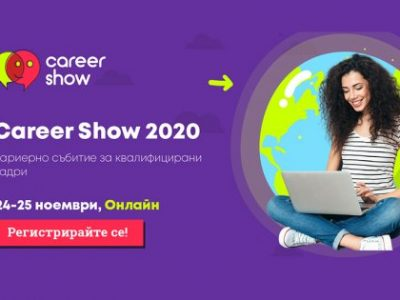Career Show 2020 изцяло онлайн с рекорден брой участници: 150+ фирми и 5000+ кандидати