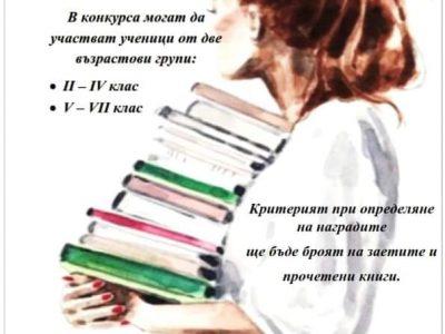 """Конкурс по НП  """"Осигуряване на съвременна образователна среда"""", модул """"Библиотеките като образователна среда"""" в СУ """"Д.Благоев"""""""
