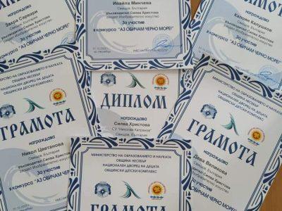 """Отличие за ученици от СУ """"Н.Катранов"""" в конкурса за детска рисунка """" Аз обичам Черно море"""""""