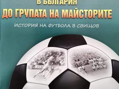 Историята на футбола в Свищов, разказана в книгата на Николай Константинов