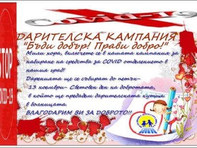 """Завърши дарителската кампания на ДГ """"Радост"""" за Ковид отделението в болницата на Свищов"""