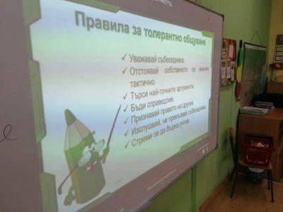 """Отбелязаха деня на толерантността и в СУ """"Димитър Благоев"""""""