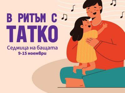 """За 7-ма поредна година се провежда национална Седмица на бащата в СУ """"Димитър Благоев"""""""