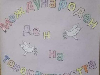 """В ОУ """"Филип Сакелариевич"""" също беше отбелязан деня на толерантността"""