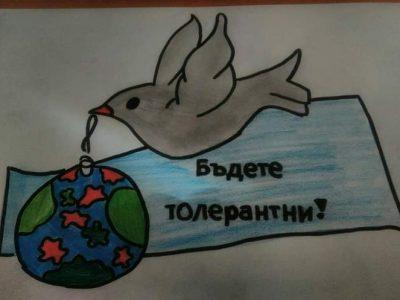 """И в СПГ """"Алеко Константинов"""" отбелязаха 16 ноември – Ден на толерантността"""