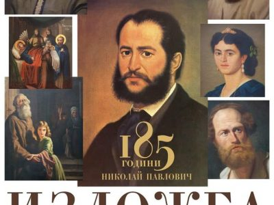 Изложба посветена на 185- годишнината от рождението на Николай Павлович