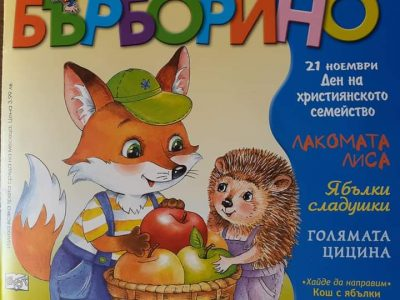 """Есенни рисунки от децата на ДГ """"Радост"""" в сп.""""БЪРБОРИНО"""""""