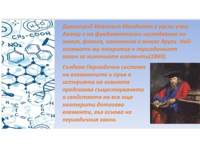 """Ученичка от СУ """"Цветан Радославов""""  е сред финалистите в националния конкурс """"Научните открития, които ме вдъхновяват"""""""