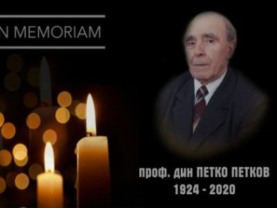 Почина доайенът на Свищовската академия проф. д. ик.н. Петко Петков