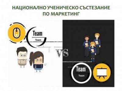 """80 екипа ще се конкурират в НАЦИОНАЛНОТО УЧЕНИЧЕСКО СЪСТЕЗАНИЕ на катедра """"Маркетинг"""""""