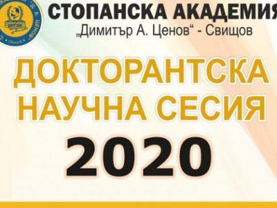 ХІІІ докторантска научна сесия ще се проведе онлайн на 20 ноември 2020 г. (петък)