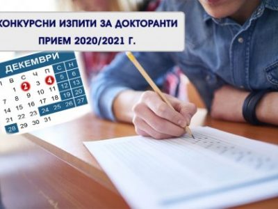 """Конкурси за докторанти, обявен прием 2020/2021 г.в СА """"Д.А.Ценов"""""""