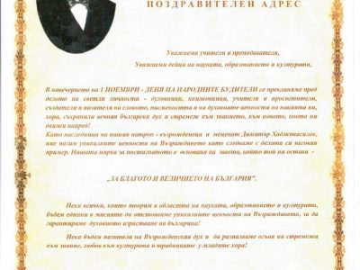 """Поздравителен адрес по повод Деня на будителите от директора на ПДТГ """"Димитър Хадживасилев"""""""