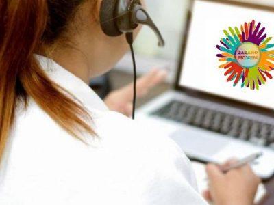 Психолози консултират за COVID-19 учители и ученици по телефона