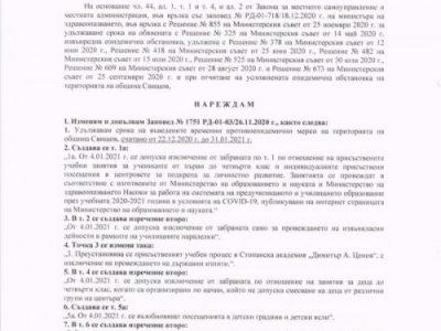 ЗА П О В Е Д № 1899 РД-01-03 гр. Свищов за изменение и допълнение на Заповед № 1751 РД-01-03/26.11.2020 г