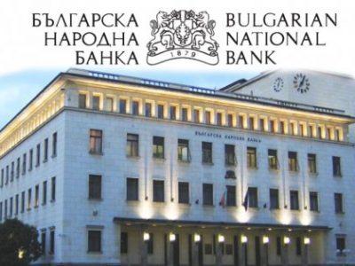 БНБ обявява свободни работни места