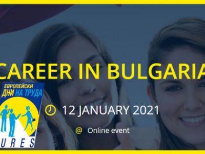"""Онлайн-кариерен форум """"Кариера в България"""", организиран от МТСП и Агенция по заетостта на 12.01.2021 г."""