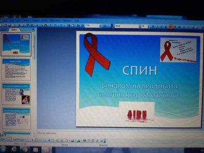 """Учениците от СПГ """"Алеко Константинов"""" отбелязаха Световния ден за борба със СПИН"""