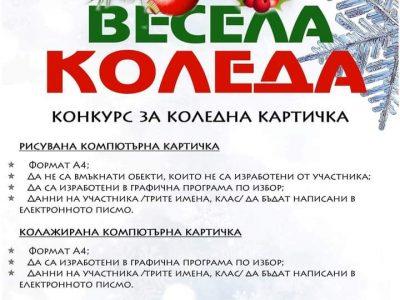 """СУ """"Димитър Благоев"""" обявява ежегоден коледен конкурс за коледни картички"""
