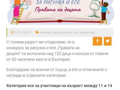 """Първа награда за Александра от СУ """"Николай Катранов""""в Националния конкурс на тема """"Правата на децата"""""""