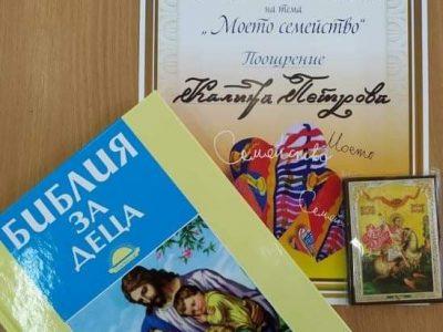 """Поощрителна награда в Конкурса за рисунка на Калина от СУ """"Николай Катранов"""""""