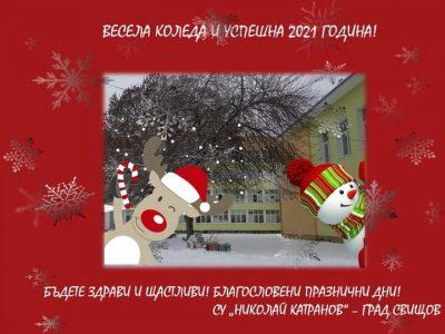 "СУ ""Николай Катранов"" ви пожелава Весела Коледа и Успешна Нова Година"