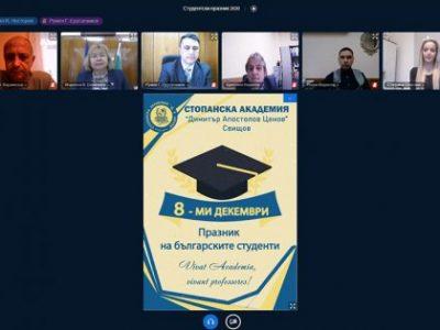 С онлайн церемония Свищовската академия отличи изявени студенти за празника 8 декември