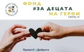 Фонд #За децата на герои, медици и учители, загинали в битката с Covid-19 Проект #Задоброто