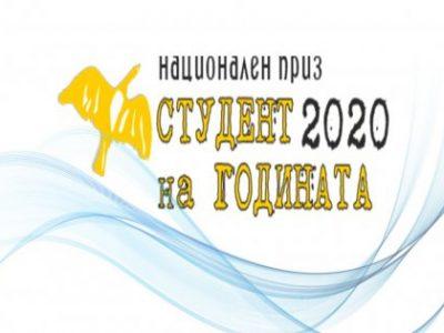 """Удължават процедурата по кандидатстване за националния приз """"Студент на годината"""" 2020"""