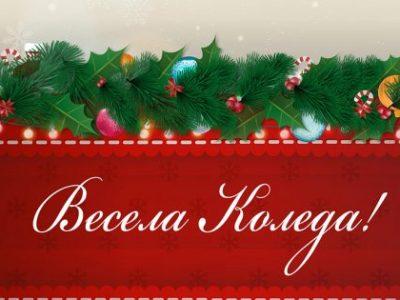 Поздравление от Ректора по случай настъпващите Коледни и Новогодишни празници