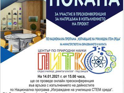 """Национална програма """"Изграждане на училищна СТЕМ среда"""" в СУ """"Димитър Благоев"""""""