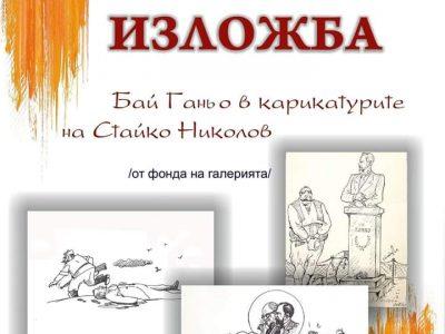 """Изложба """"Бай Ганьо в карикатурите на Стайко Николов"""""""