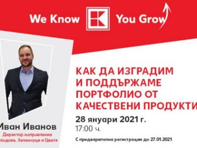 """Уебинар за студенти от поредицата """"We know, you grow"""""""
