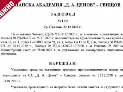 Заповед № 1136 от 22.12.2020 г. на Ректора на Стопанска академия